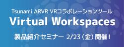 Tsunami ARVR社製VRコラボレーションツール、Virtual Workspaces 製品紹介セミナー開催のお知らせ