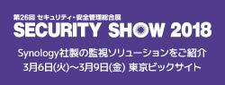 第26回セキュリティ・安全管理総合展「SECURITY SHOW 2018」出展のお知らせ