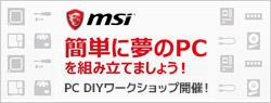 MSI 初心者向けの自作PCイベント「PC DIYワークショップ in 大阪」開催のお知らせ