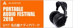 「ポータブルオーディオフェスティバル2018 愛知・名古屋」出展のお知らせ