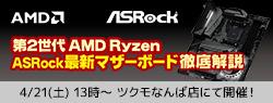 AMD最新CPU、ASRock最新マザーボード徹底解説 in ツクモなんば店 スペシャルイベント開催のお知らせ