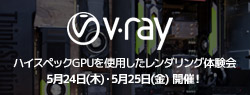 ハイスペックGPUを使用したV-Rayレンダリング体験会開催のお知らせ