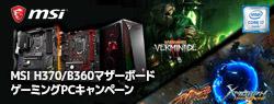 20,000円相当以上のゲームキーなどをプレゼント! MSI H370/B360マザーボード、ゲーミングデスクトップPCキャンペーンのお知らせ
