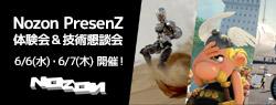 ボリュメトリックVR、Nozon社来日記念! PresenZ体験会&技術懇談会開催のお知らせ