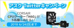 CORSAIR社製CPUクーラーが抽選で当たる!アスク Twitterキャンペーン開催のお知らせ