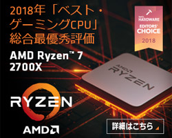 Tom's Hardware Ryzen 7 2700X Award
