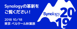 Synology 新製品&ソリューション発表会「Synology 2019 Tokyo」開催のお知らせ