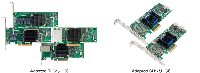 Adaptec 7Hシリーズ、Adaptec 6Hシリーズ 製品画像