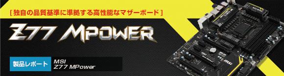 独自の品質基準に準拠する高性能、手ごろな価格も魅力のマザーボード!「MSI Z77 MPower」