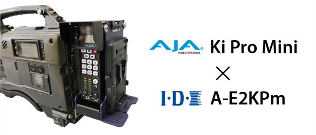 AJA Video Systems社製テープレスメディアレコーダ「Ki Pro Mini」の期間限定キャンペーン
