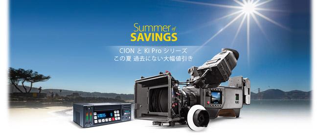 AJA Video Systems社、CIONとKi Proシリーズを対象とした「Summer of Savings」プロモーションを発表
