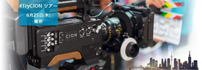 AJA Video Systems社、#TryCION ついに日本でも受付開始!