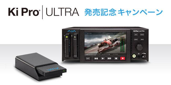 AJA Video Systems社、Ki Pro Ultra発売記念キャンペーン開催のお知らせ