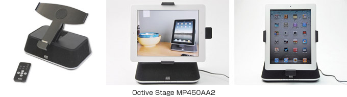 Octiv Stage MP450AA2製品画像