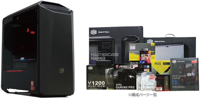 2016 Amazon Prime Day限定 VR Ready ゲーミングPC Powered by ASK 製品画像
