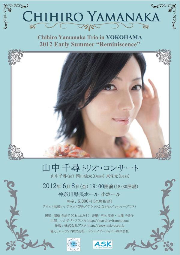 山中千尋トリオ・コンサート