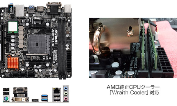 ASRock A88M-ITX/ac R2.0 AMD純正CPUクーラー「Wraith Cooler」に対応