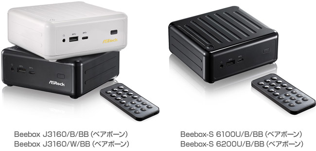 ASRock Beeboxシリーズ 製品画像