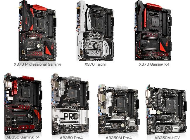 ASRock AMD Ryzen世代のマザーボード 製品画像