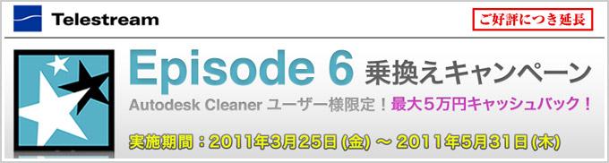 Episode 6 乗換えキャンペーン