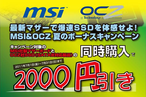 最新マザーで爆速SSDを体感せよ!MSI&OCZ夏のボーナスキャンペーン