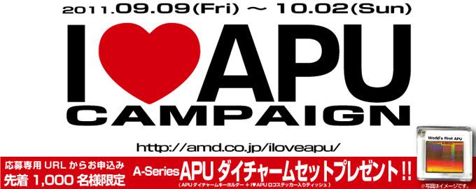 I love APU キャンペーン