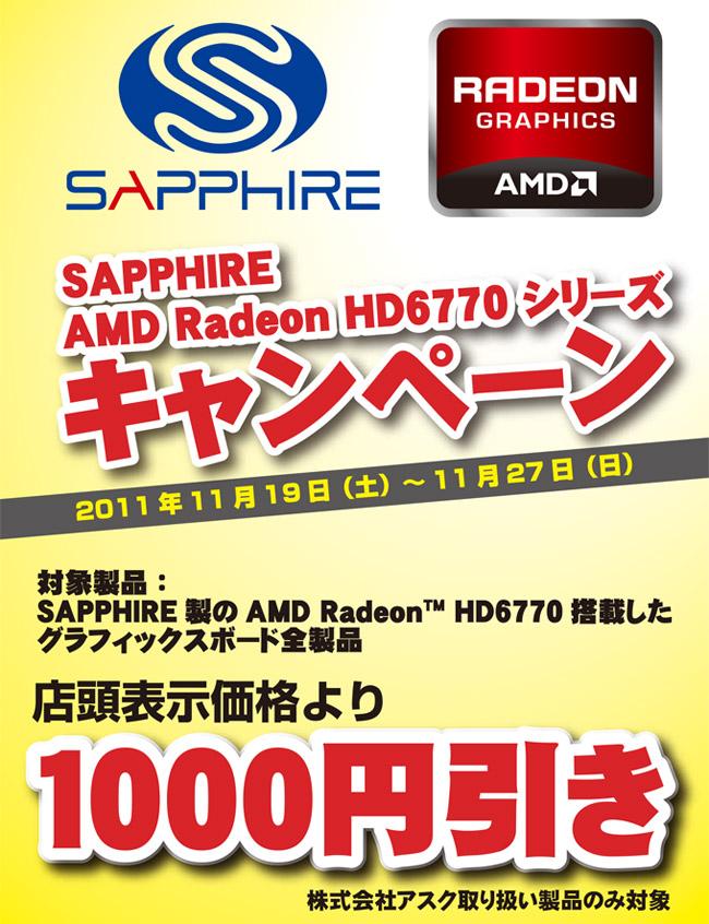 SAPPHIRE HD6770 グラフィクスボード「1000円引きキャンペーン」