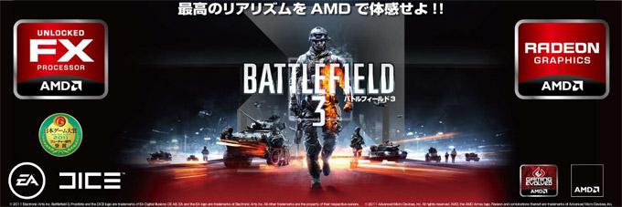 ゲームソフト「BATTLEFIELD 3」無料ダウンロードクーポン付き SAPPHIRE製グラフィックスボードを発売
