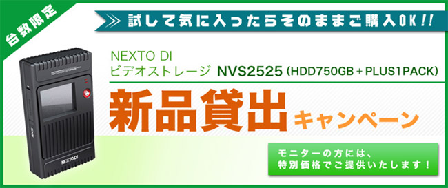 NEXTO DI「NVS2525 750GB Plus1Pack」貸し出しモニターキャンペーン