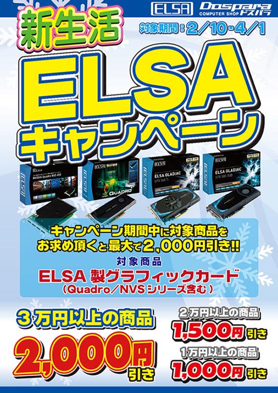 新生活ELSAキャンペーンのお知らせ