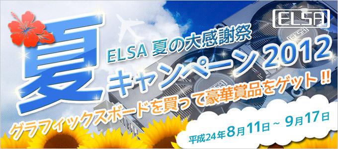 ELSA 夏キャンペーン2012
