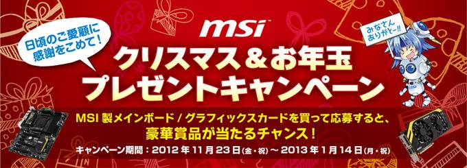 豪華賞品が当たる!「MSIクリスマス&お年玉プレゼントキャンペーン」のお知らせ