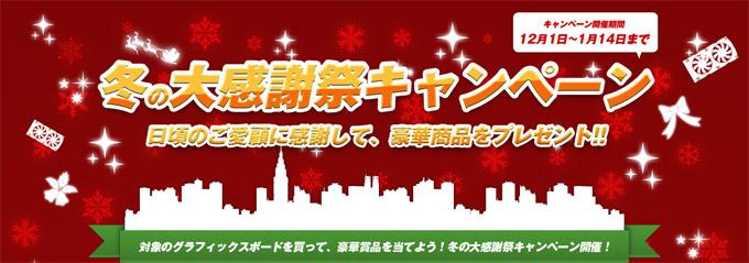 豪華賞品が当たる!「ELSA 冬の大感謝祭キャンペーン 2012」のお知らせ