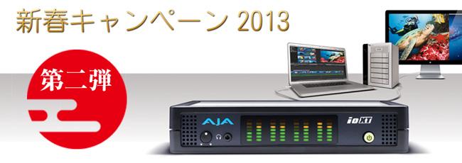 新春キャンペーン 2013 第一弾!AJA Ki Pro Rack スタートアップセット