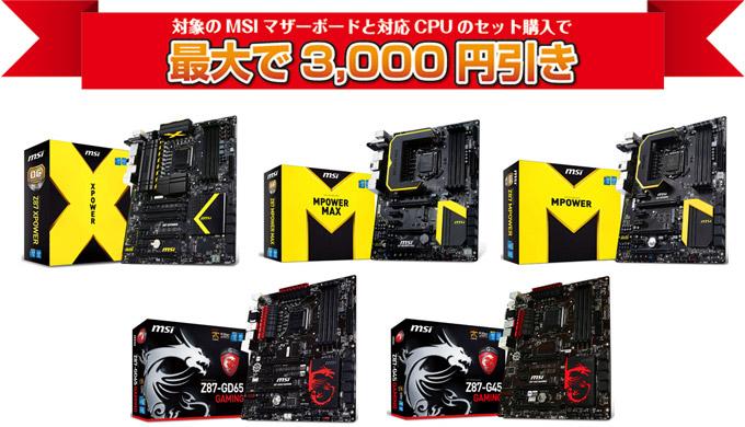CPUとのセット購入で最大3000円引き!「MSIマザーボード 夏のボーナスセール」のお知らせ