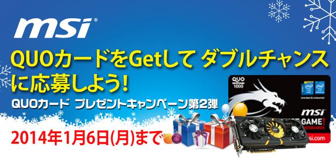 「この冬、MSIゲーミングマザーを買って得しちゃおう!」キャンペーンのお知らせ