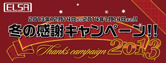 豪華賞品が当たる!「ELSA 冬の感謝キャンペーン 2013」のお知らせ