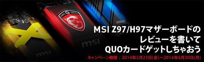 MSI Z97/H97マザーボード、レビューキャンペーンのお知らせ