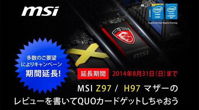 MSI「Z97/H97 マザーボードのレビューを書いてQUOカードゲットしちゃおう」キャンペーン期間延長のお知らせ