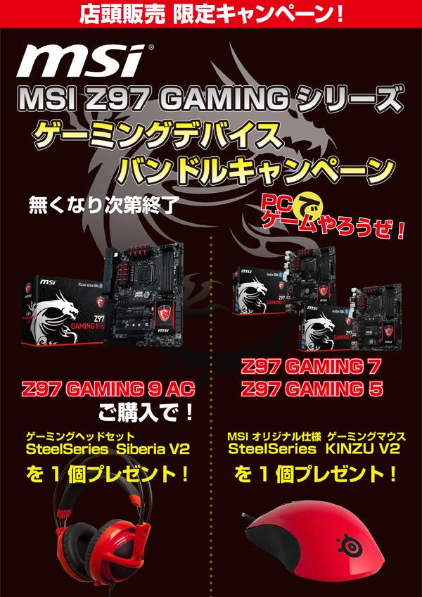 MSI Z97 GAMINGシリーズ、ゲーミングデバイスバンドルキャンペーンのお知らせ