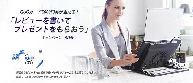 Cooler Master社「レビューを書いてプレゼントをもらおう」キャンペーン 9月号のお知らせ