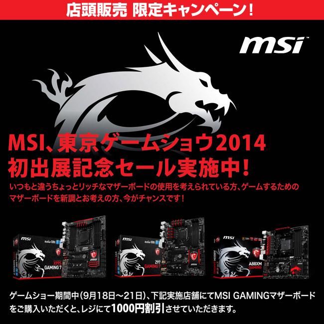 MSI 東京ゲームショウ2014出展記念キャンペーンのお知らせ