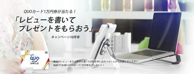 QUOカード1万円券が当たる! Cooler Master社「レビューを書いてプレゼントをもらおう」キャンペーン 10月号のお知らせ