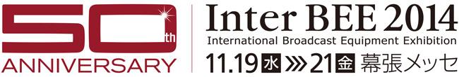 「Inter BEE 2014」出展のお知らせ