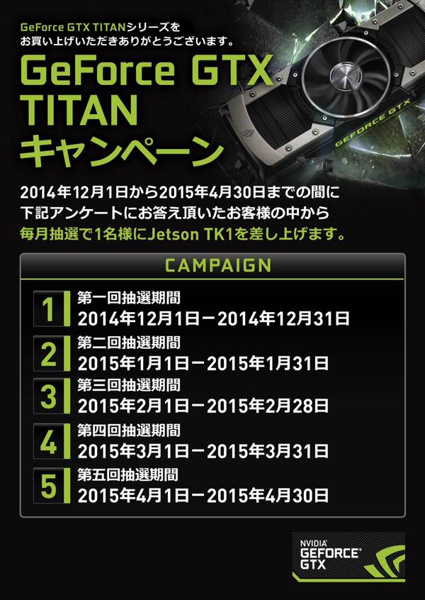 GeForce GTX TITANキャンペーン