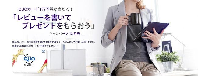 QUOカード1万円券が当たる! Cooler Master社「レビューを書いてプレゼントをもらおう」キャンペーン 12月号のお知らせ
