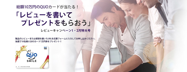 総額10万円のQUOカードが当たる! Cooler Master社「レビューを書いてプレゼントをもらおう」キャンペーン 1・2月特大号のお知らせ