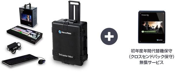 TriCaster Mini Bundle初年度年間代替機保守 無償キャンペーン