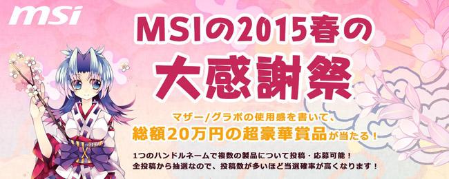 MSI社「2015春の大感謝祭 マザー/グラボの使用感を書いて、総額20万円超豪華賞品が当たる!」レビューキャンペーンのお知らせ