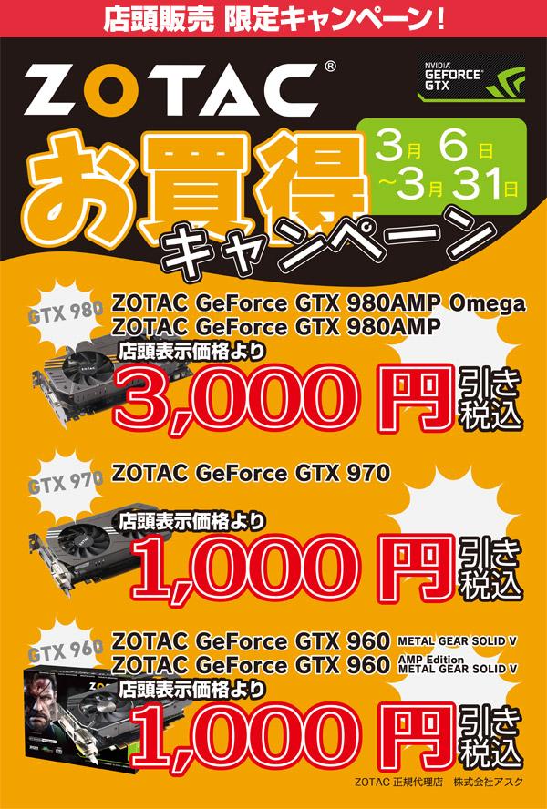 ZOTAC製グラフィックボード お買得キャンペーン
